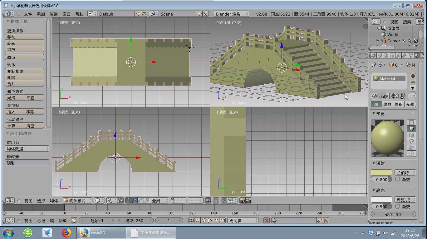 Cnstu3D中制作石拱桥